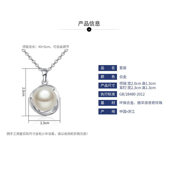 Boutique Beads Set - Cherish Eternity (Platinum) NHKSE29345
