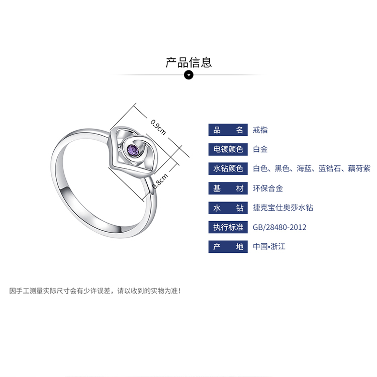 Plated alloy ring - enamour (Platinum + Navy) NHKSE29677-9