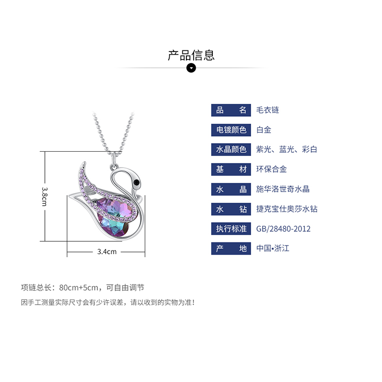 Austrian Imitated crystal Brooch Sweater Chain Dual-use - Free Swan (Platinum + White) NHKSE29771