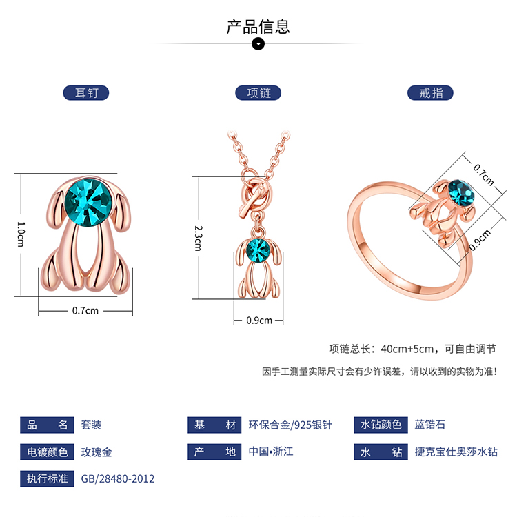 Plated alloy set - Puppypuppy (blue zircon + rose alloy) NHKSE29882